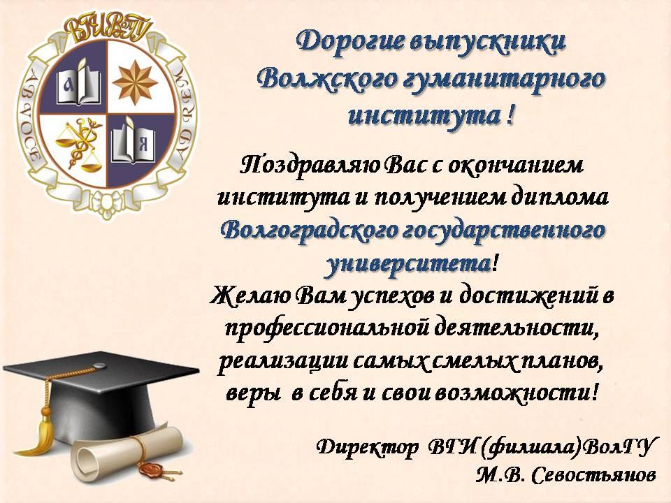 Поздравление для выпускников вуза от преподавателей
