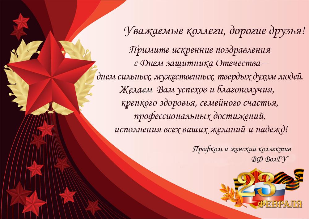 Поздравление пенсионеров к 23 февраля